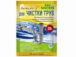 Препарат KALIUS для прочистки труб 20 г ТМБІОХІМСЕРВІС