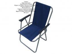 Крісло складне Фідель труба d=18 кол. синій ТМSENYA