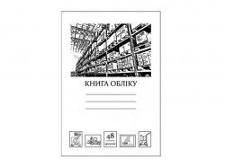 Книга канцелярська А4 на скобі 48арк., офсет, клітинка КН4448К ТМГРАФІКА