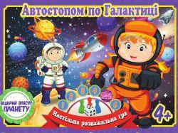 Настільна гра Захоплююча-пригода:Автостопом по Галактиці(у) RI07111901 ТМJumbі