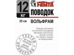Поводок Вольфрам 25 см 7 кг (1 шт/уп) ТМFANATIK
