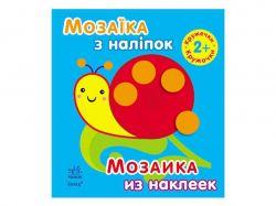 Мозаїка з наліпок. Для дітей від 2 років. Кружечки (р/у) ТМРАНОК
