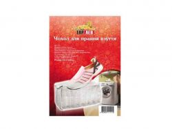 Чохол д/прання взуття Арт1114 ТМКириченко