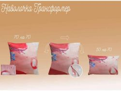 Наволочка трансформер арт.10 ТМConstancy