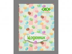 Щоденник шкільний SWEET, А5, 40 арк, мяка обкл., SMART Line ZB.13125 ТМZiBi