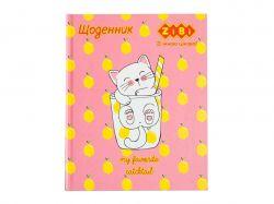 Щоденник шкільний ANIMALS, A5, 40 арк., мат. лам , KIDS Line ZB.13916 ТМZiBi