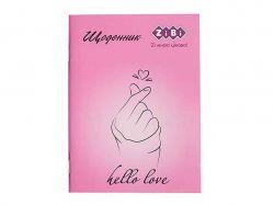 Щоденник шкільний Кохання А5 40арк. мяка обкладинка, скоба ZB.13126 ТМZIBI