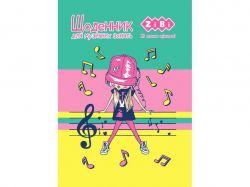 Щоденник для музичної школи, А5, 48арк. для дівчат, SMART Line ZB.13187 ТМZiBi
