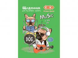 Щоденник для музичної школи, А5, 48арк. для хлопч. SMART Line ZB.13188 ТМZiBi