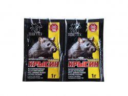Порошок від щурів і мишей КРЫСИН 80% (2шт/спайка) 1г ТМЗООВЕТТЕХ