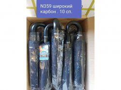 Парасоля чоловіча N.359 п/а шир.карбон 10спиць ТМТуреччина