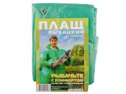 Плащ риболовний зелений