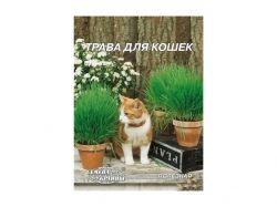 Гігант Трава для кошек 20г (10 пачок) ТМ СЕМЕНА УКРАИНЫ , 169800