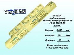 Плівка світлостабіл (жовта) 12 міс 120мкр х 3,0 х 50м ТМ УніПАК