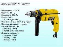 Дриль ударний СДУ950 ТМ СТАРТ