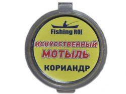 Мотиль штучний коріандр арт.49020002 ТМ FISHING ROI