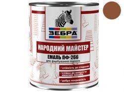 Емаль ПФ266 0,25кг 585 лісовий горіх (Народний майстер) ТМ ЗЕБРА