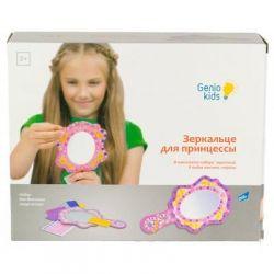 Набор для творчества GENIO KIDS Зеркальце для принцессы (82304)