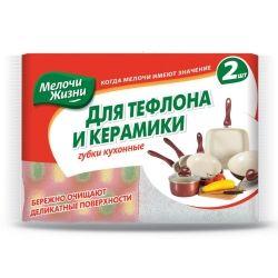 Губки кухонные Мелочи Жизни для тефлона 2 шт (0481 CD)