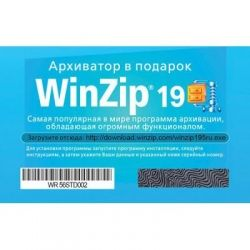 Программная продукция Corel WinZip 19 Standard Download Russian Windows (скретч-карта) (ESDWZ19STDML)