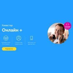 Стартовый пакет Київстар Онлайн+. Регіон 1 (PP/KS/TYPE_10)