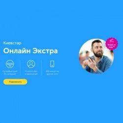 Стартовый пакет Київстар Онлайн Екстра. Регіон 1 (PP/KS/TYPE_14)