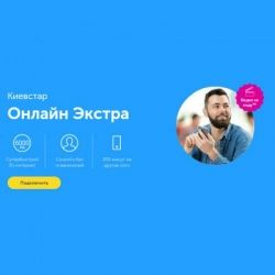 Стартовый пакет Київстар Онлайн Екстра. Регіон 2 (PP/KS/TYPE_15)