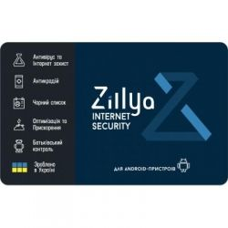 Программная продукция Zillya! Internet Security for Android на 1рік 1 ПК, скретч-карточка (4820174870195)