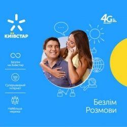 Стартовый пакет Київстар Безлім Розмови+ (PP/4G/TYPE_5)