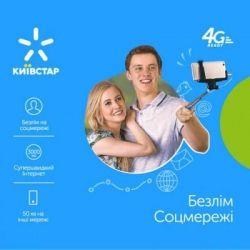 Стартовый пакет Київстар Безлім Соцмережі+ (PP/4G/TYPE_6)