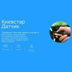 Стартовый пакет Київстар Київстар Датчик (PP/4G/M2M)