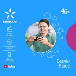 Стартовый пакет Київстар Безлім Відео (PP/4G/TYPE_3)