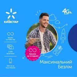 Стартовый пакет Київстар Максимальний Безлім+ (PP/4G/TYPE_8)
