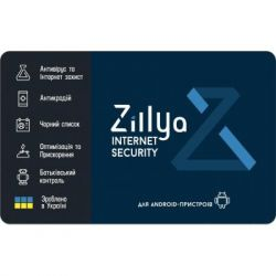 Антивирус Zillya! Internet Security for Android 1 ПК 3 года новая эл. лицензия (ZISA-3y-1pc)