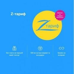 Стартовый пакет Київстар Z-тариф (PP/4G/TYPE_15)