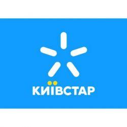Стартовый пакет Київстар Безлім Відео (Для супермаркетів та АЗС) (PP/4G/PROMO_2)