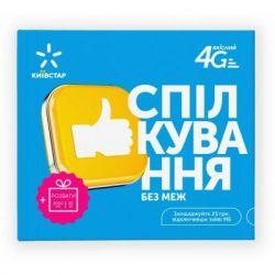 Стартовый пакет Київстар Спілкування без меж (з поповненням) (PP/4G/TYPE_25)