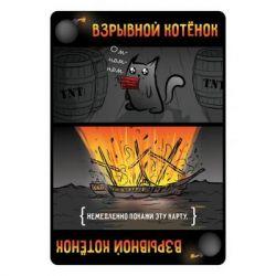 Настольная игра Hobby World Взрывные котята (915083) - Картинка 6