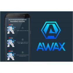 Карта активации AWAX AWAX (скретч картка)