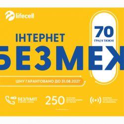 Стартовый пакет lifecell Iнтернет БЕЗМЕЖ (SP-INT-BEZMEZH-N)