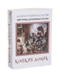 Пазл деревянный фигурный Нескучные игры Кошкин Дом (8167)