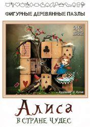 Пазл деревянный фигурный Нескучные игры Алиса в Стране Чудес (8172)