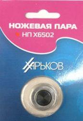 Ножевая пара Харьков Х-6502