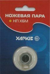 Ножевая пара Харьков Х-6 М
