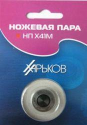 Ножевая пара Харьков Х-41