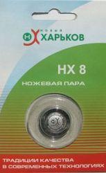 Ножевая пара Новый Харьков НХ-8