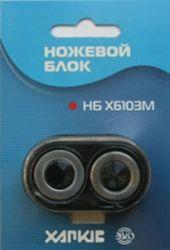 Ножевой блок Харьков Х-6103 М