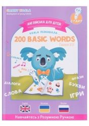Интерактивная обучающая книга Smart Koala 200 Basic English Words (Season 3) №3 (SKB200BWS3)