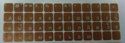 Наклейка для клавиатуры ноутбука, основа золотистая, тип 2
