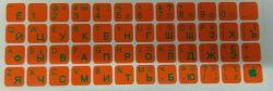 Наклейка для клавиатуры ноутбука, основа оранжевая, тип 1
